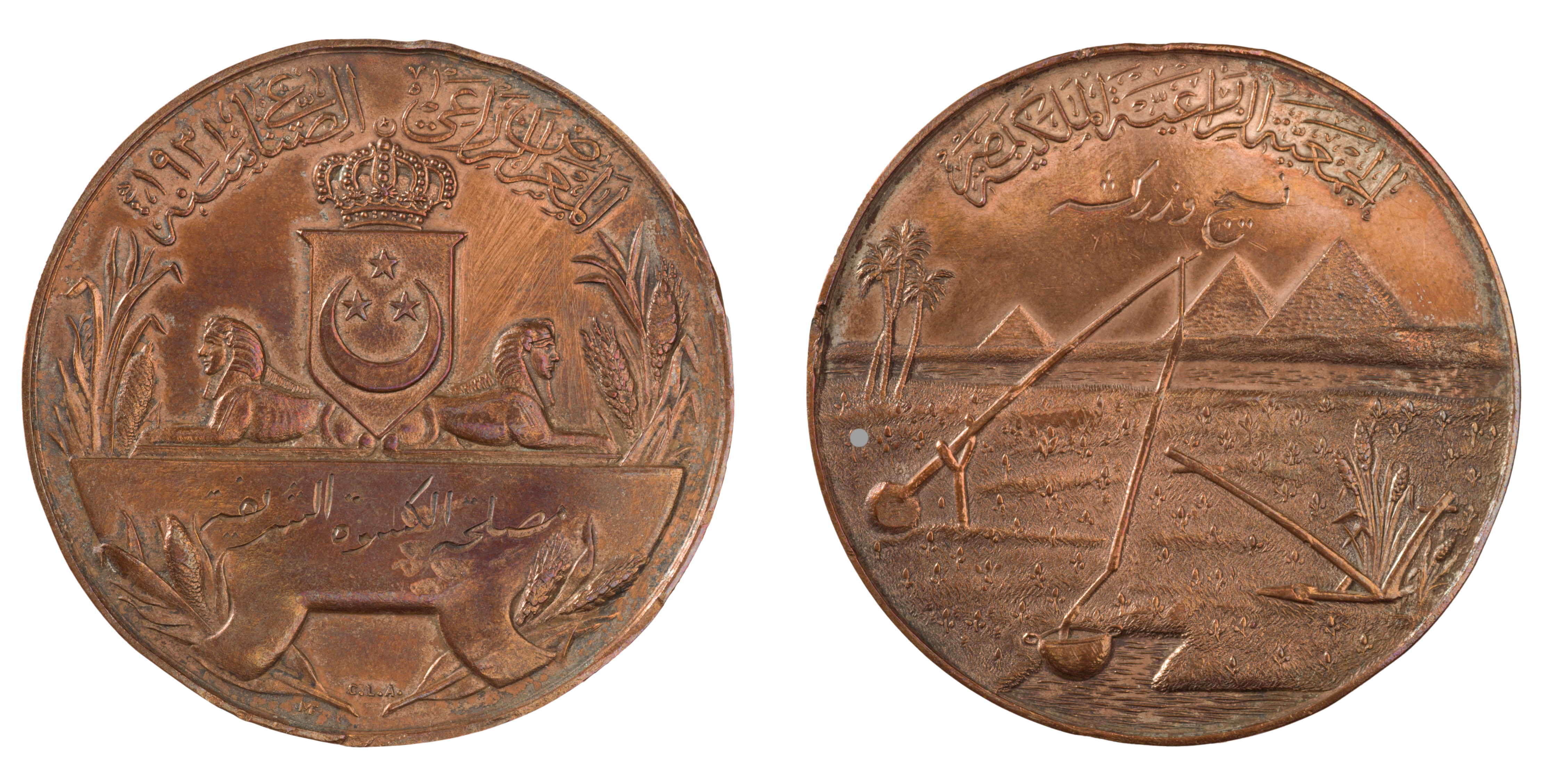Medal awarded to Maslahat al-Kiswah al-Sharifah at the Agricultural & Industrial exhibition