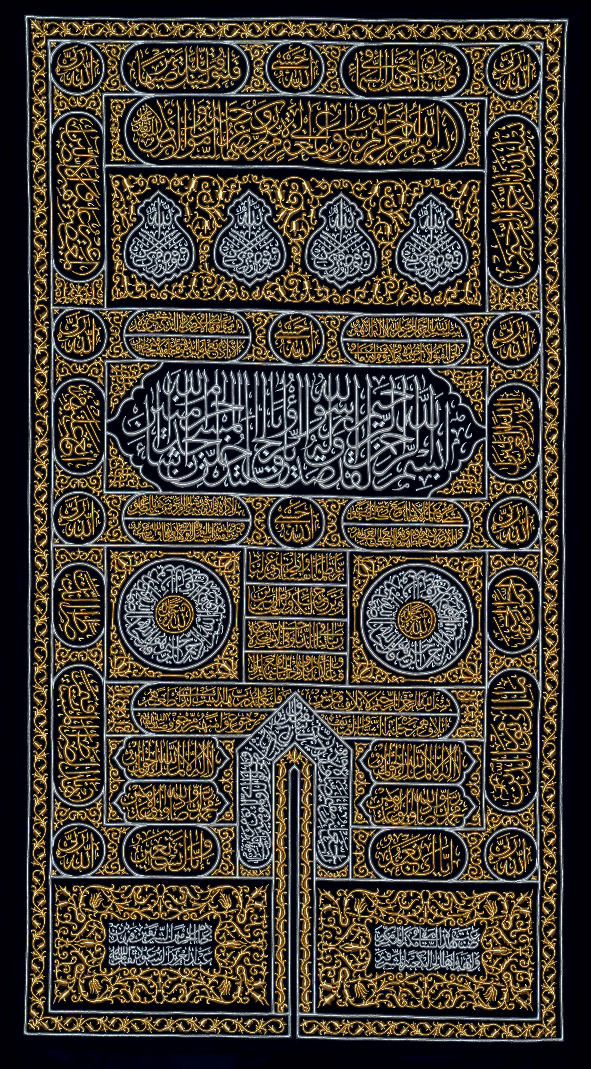 Sitarah for the door of the Ka'bah, embroidered on kiswah fabric presented by King Fahd