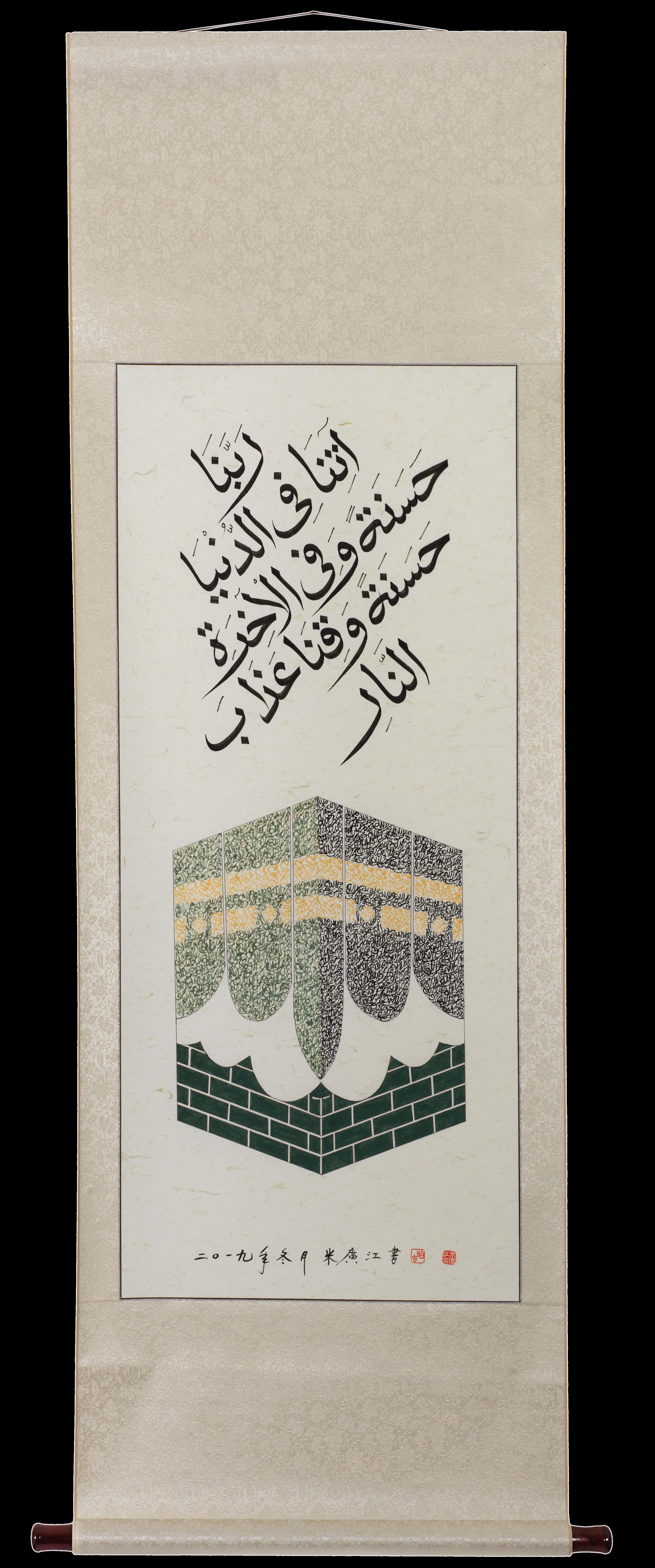 Chinese calligraphic Ka'bah scroll by Haji Noor Deen