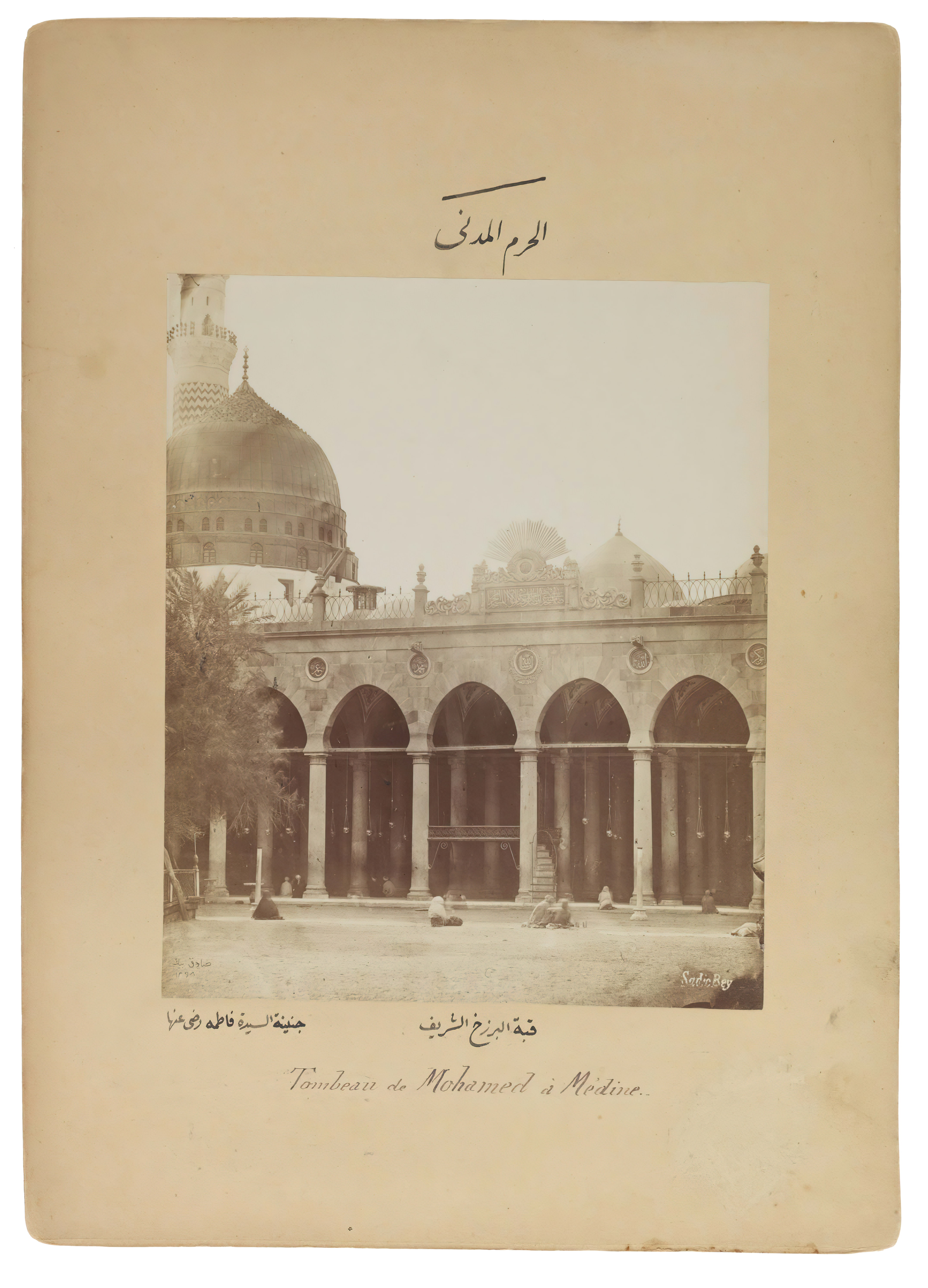 The sanctuary at Medina by Sadiq Bey, the first photographer of Mecca and Medina