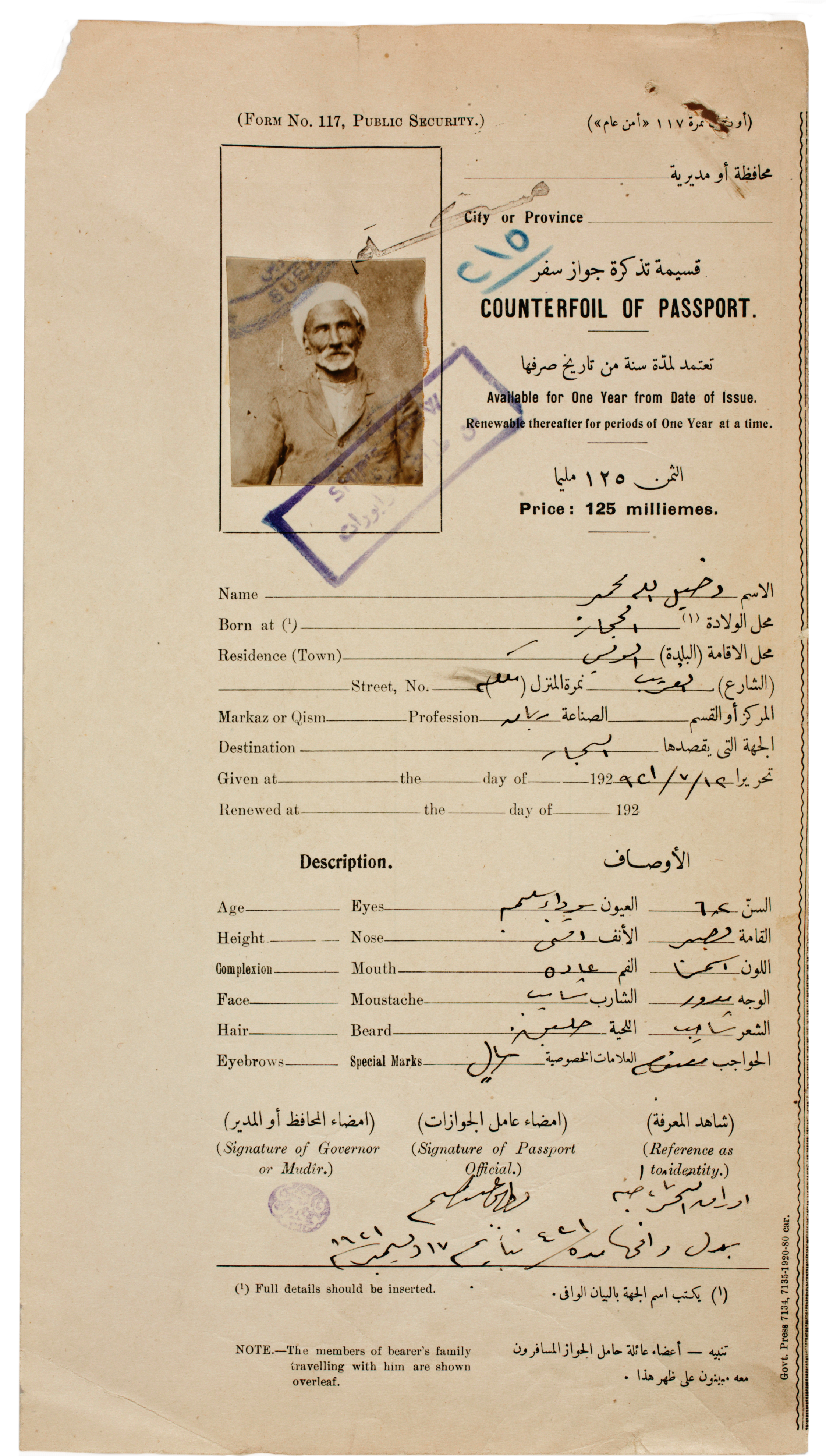 Counterfoil of Passport issued to a ship's captain travelling to the Hijaz