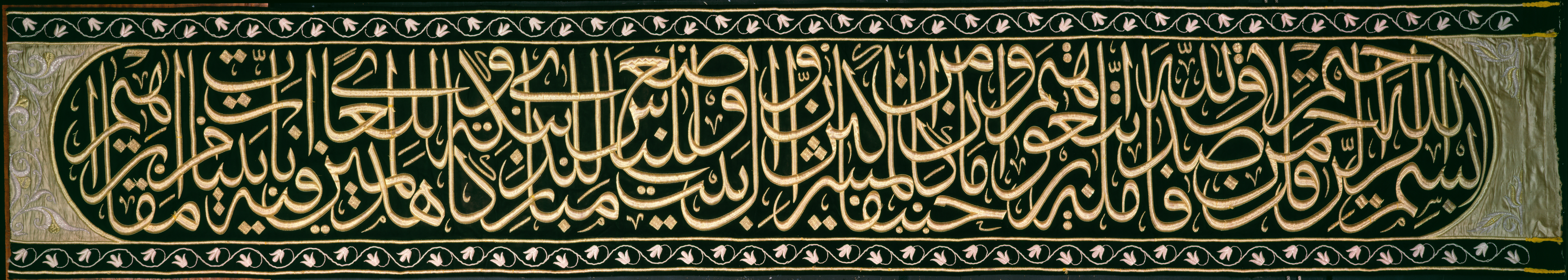 Section from the belt of the Ka'bah