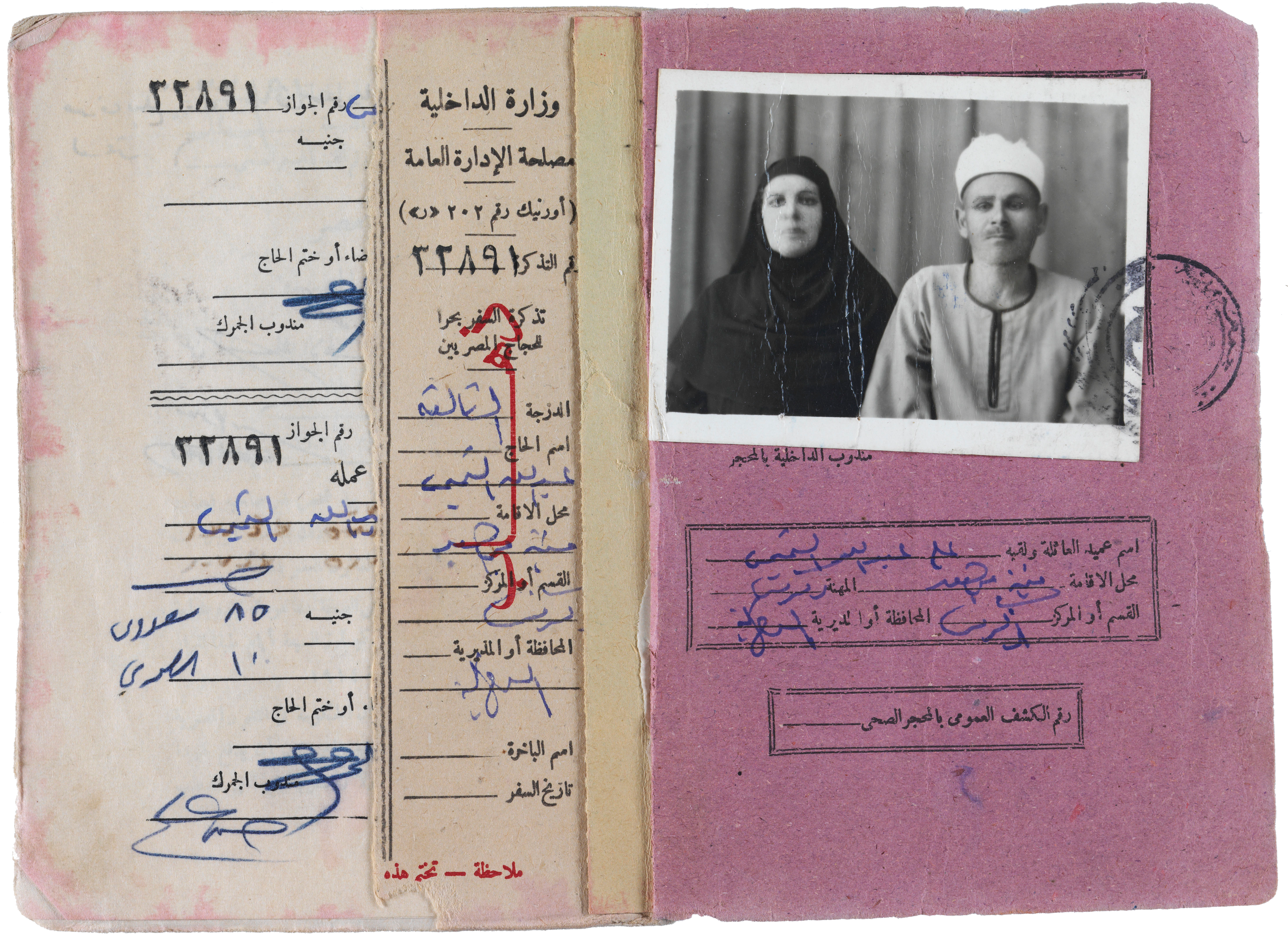 Egyptian Family Passport, for pilgrims travelling by sea, for pilgrimage to Mecca