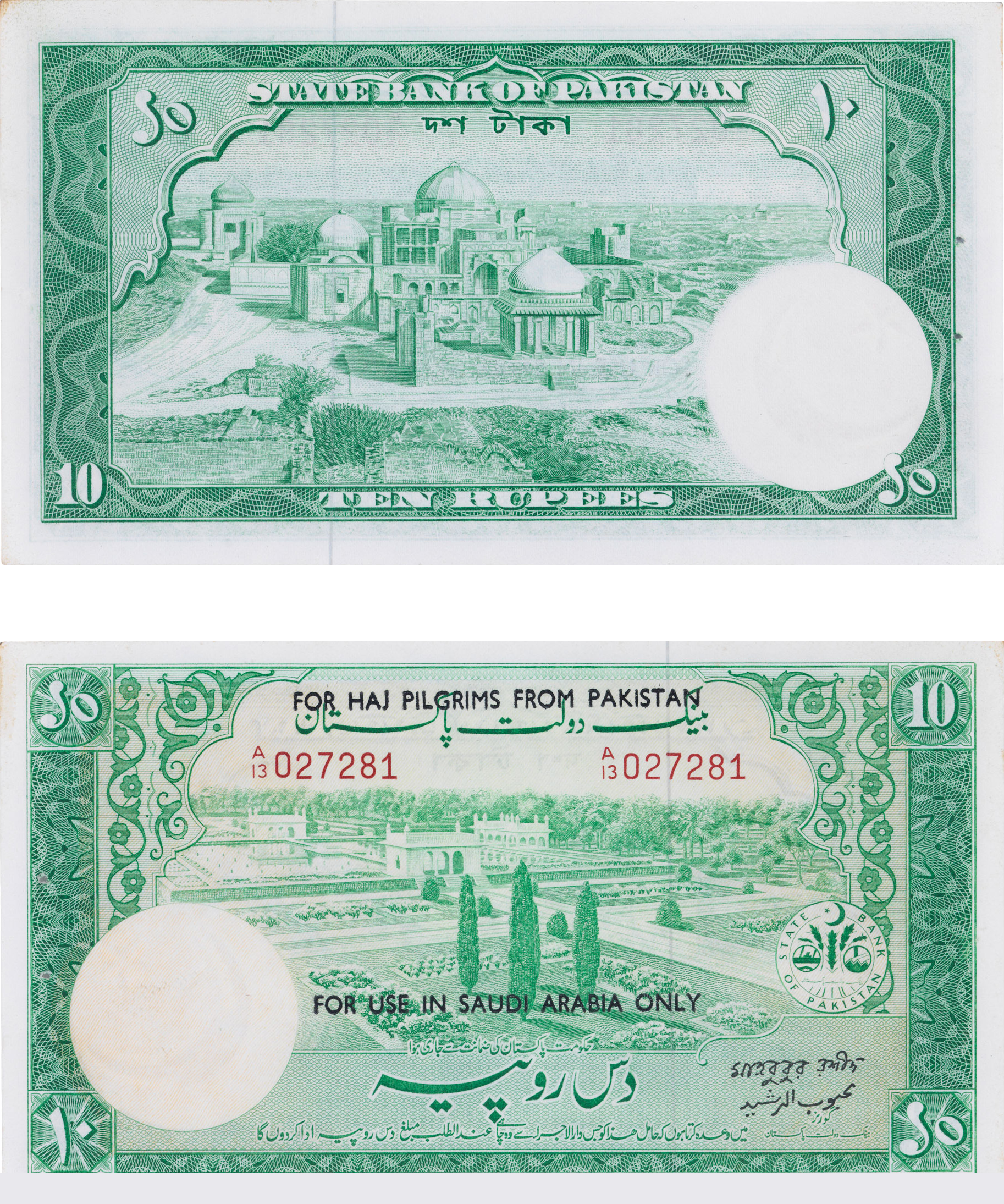 State Bank of Pakistan Hajj pilgrim issue, specimen 10 rupees; serial number A/1 000000
