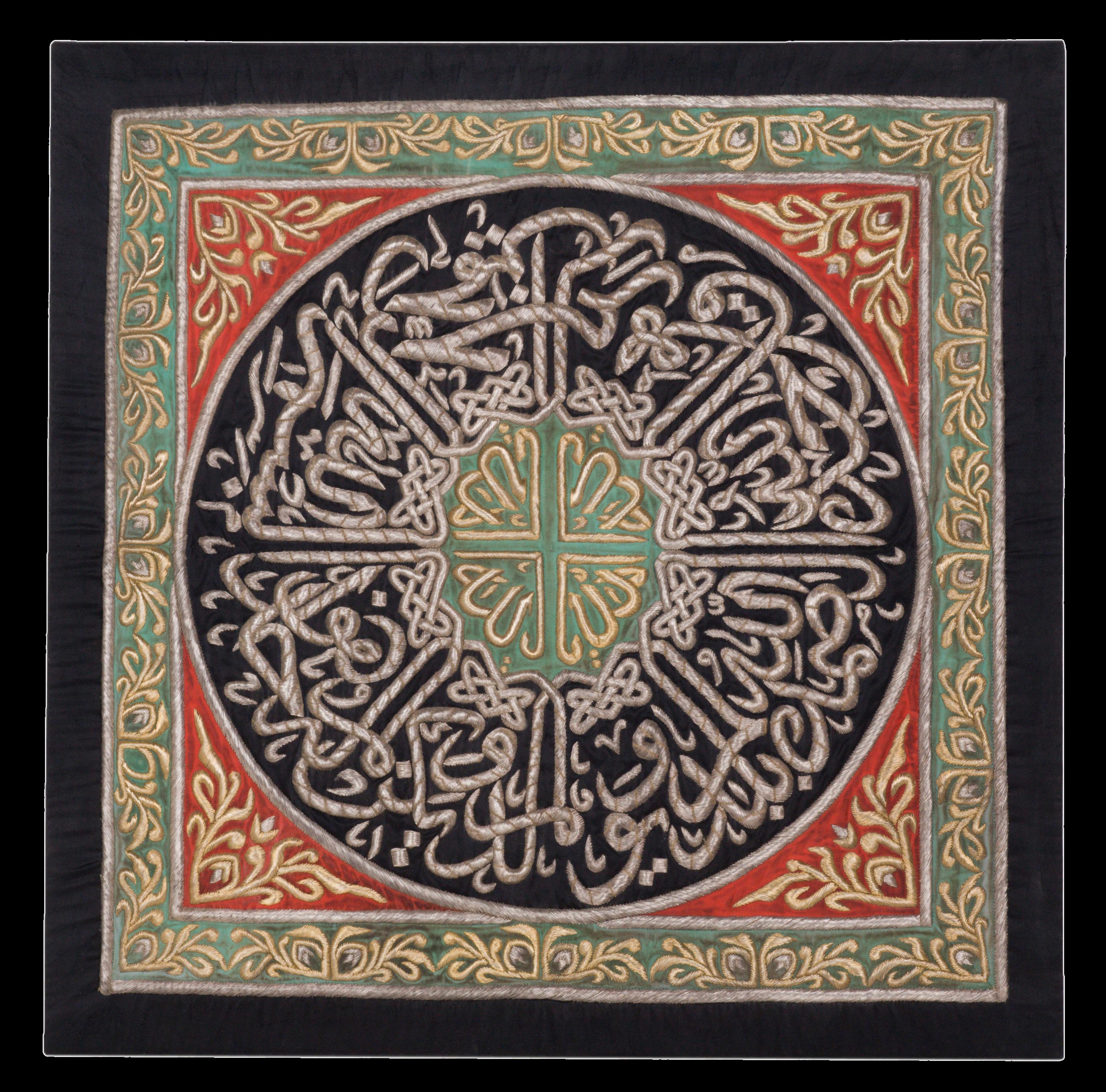 Square panel (kardashiyyah) from the kiswah of the Ka'bah