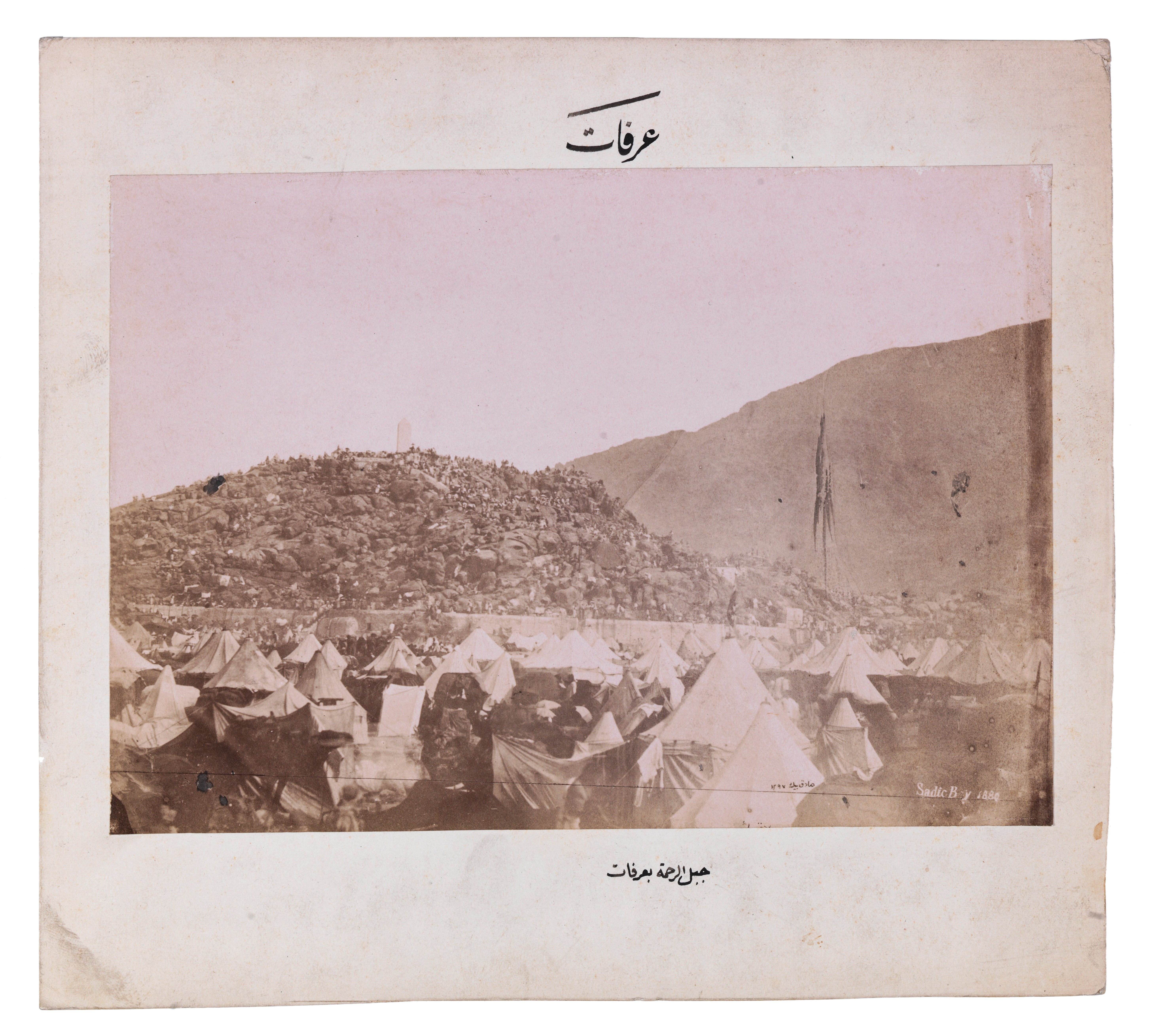 Pilgrims at 'Arafat by Sadiq Bey, the first photographer of Mecca and Medina
