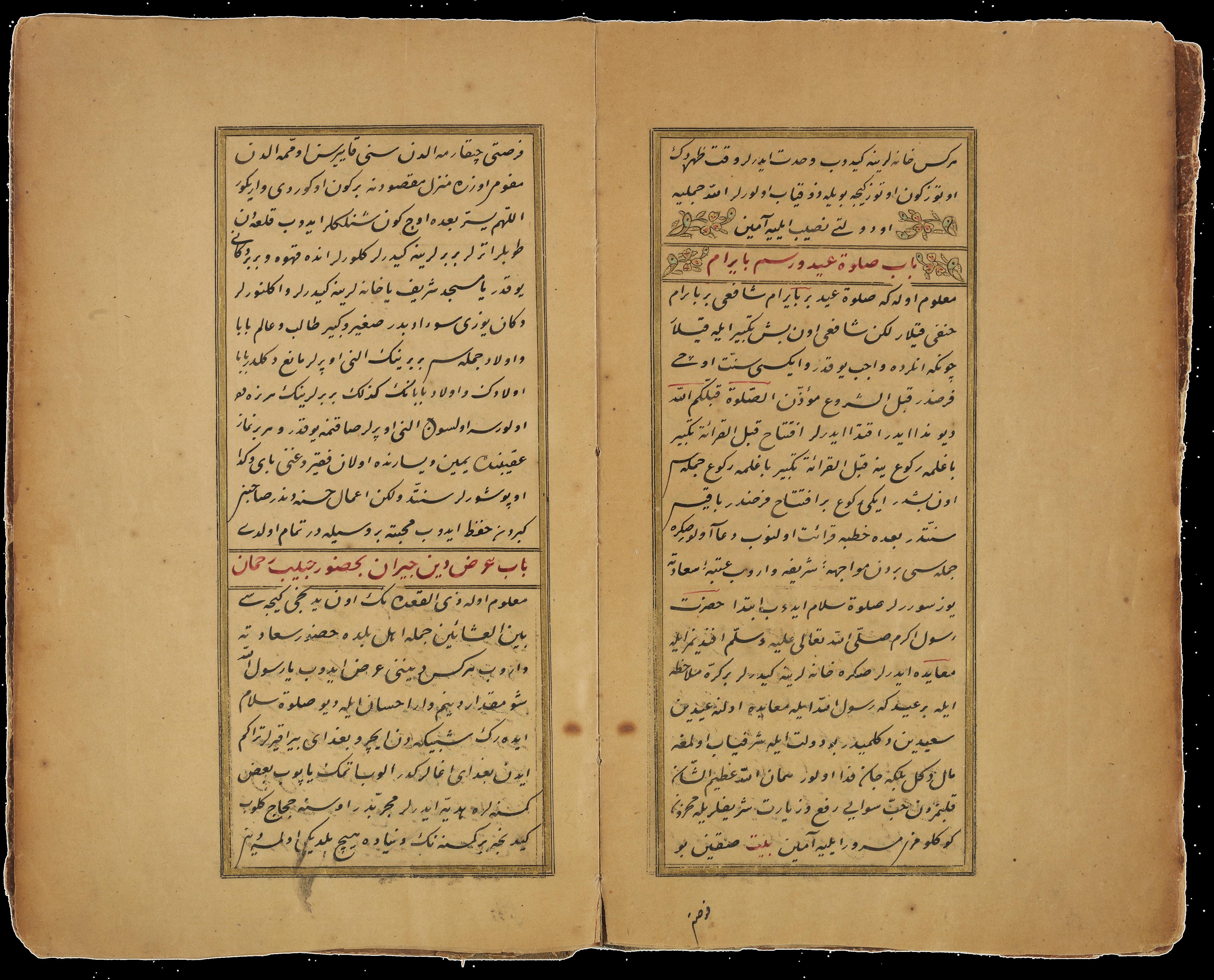 Manuscript with a description of the Prophet's mosque